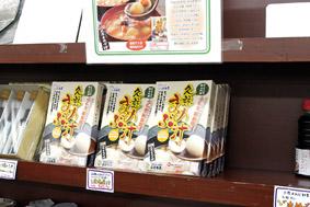 レトルトの「まめぶ汁」や冷凍の「まめぶ」のみも買える、人気商品だ。