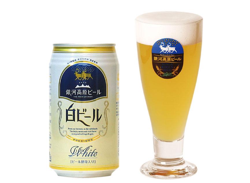 銀河ビール