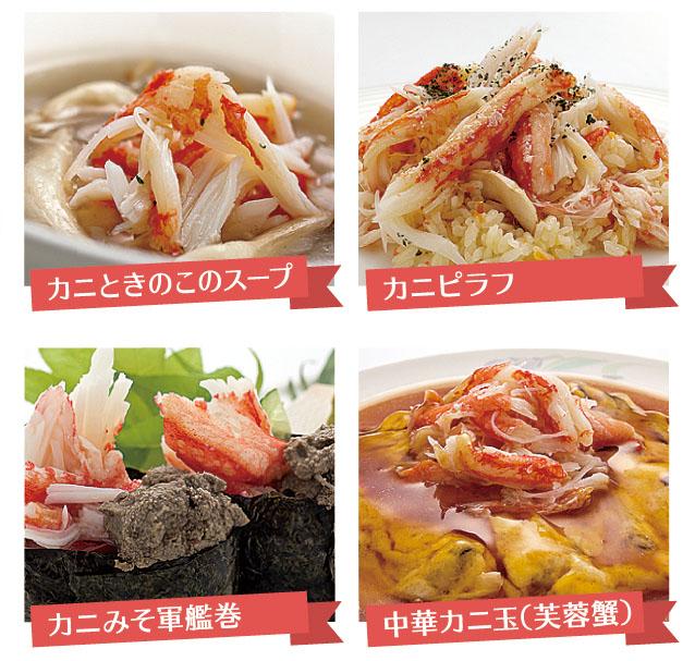 カニ料理4種